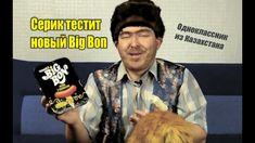 Серик тестит новый Биг Бон с сосисками