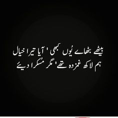 Hum laakh ghumzada the, magar muskuradiye.all my frnds misssss uuuuuu allllll😙 Nice Poetry, Poetry Pic, Sufi Poetry, Iqbal Poetry, Jokes Quotes, Urdu Quotes, Poetry Quotes, Quotations, Qoutes