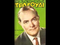 Μαρία Ντολόρες - Φώτης Πολυμέρης Old Song, Greek, Songs, Celebrities, Celebs, Song Books, Greece, Celebrity, Famous People