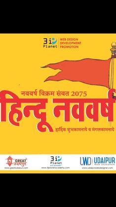 3i Planet परिवार की ओर से भारतीय नव वर्ष चैत्र शुक्ला प्रतिपदा सम्वत् -2075, युगाब्द-5120 व चेत्र नवरात्री की आप सभी को हार्दिक बधाई एवं शुभकामनाये ।  #HinduNavVarsh2075 #HinduNavVarsh