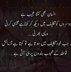 Bewafa Quotes, My Diary Quotes, Spirit Quotes, Best Quotes, Life Quotes, Urdu Poetry Romantic, Love Poetry Urdu, Urdu Poetry Ghalib, Heart Touching Shayari