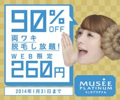MUSEE PLATINUM ミュゼプラチナム
