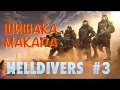 """ШИШАКА МАКАРА"" ● Helldivers coop #3 ● PS4 Gameplay на русском - YouTube Games On Youtube, Ps4, Movies, Movie Posters, Ps3, Films, Film Poster, Cinema, Movie"