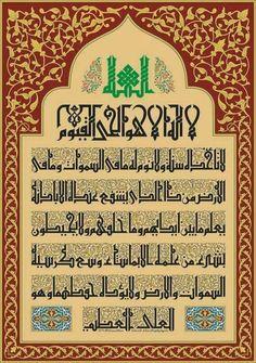 Ayete'l-Kursî, Kûfî Hat Arabic Calligraphy Design, Islamic Calligraphy, Iphone App Layout, Holy Quran, Teaching Art, Figure Painting, Art And Architecture, Woodworking Shop, Printable Art