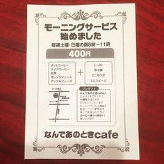 なんであのときカフェがやっとモーニングサービス始めました5種類のドリンクから1つとトースト ゆで卵 サラダ スイーツ付き土日のみ #なんであのときカフェ #名古屋 #猫洞通