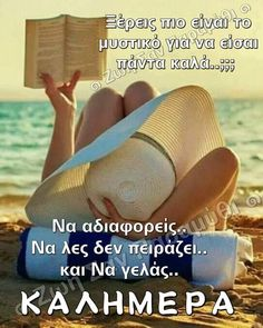 New Day, Good Morning, Wish, Greek, Brand New Day, Buen Dia, Bonjour, Good Morning Wishes, Greece