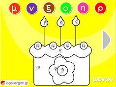 Παιχνίδι αναγνώρισης γραμμάτων με χειρομορφές νοηματικής γλώσσας