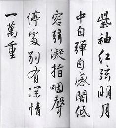 王羲之行书《集字古诗》,妙极了!