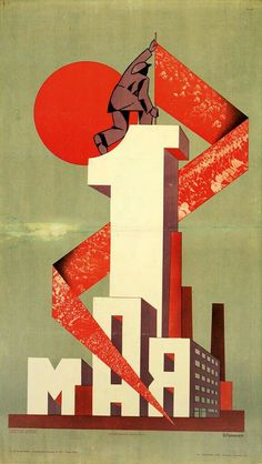 Title: International Workers' Day Designer: Y. Guminer Date: May 1 Medium: Poster Category: Constructivist Posters/Graphics Something Interesting: The use of the red and blocky shapes makes this constructivism. Posters Vintage, Retro Poster, Poster Design, Art Design, Illustration Design Graphique, Illustration Art, Arte Latina, International Workers Day, Russian Constructivism