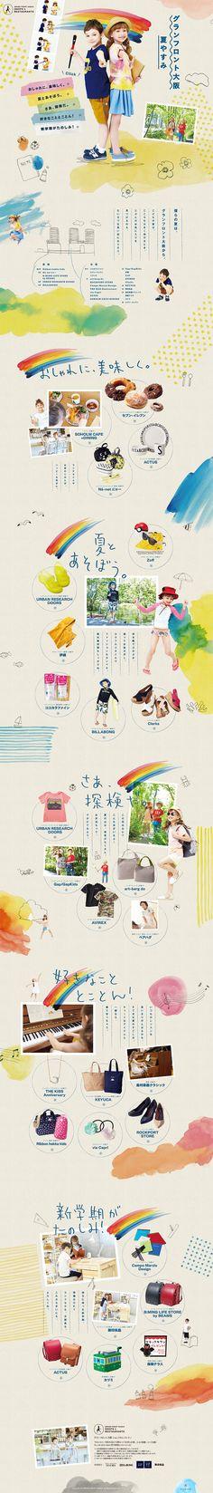 グランフロント大阪夏休み【サービス関連】のLPデザイン。WEBデザイナーさん必見!ランディングページのデザイン参考に(かわいい系)                                                                                                                                                                                 もっと見る