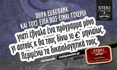 Πήρα eurobank και τους είπα @brinavalm - http://stekigamatwn.gr/f1949/