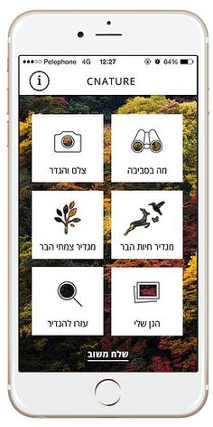 Israeli app that helps you identify based on traits. English version coming in late 2015.