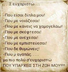Tolu, Big Words, Cool Words, Greek Quotes, True Friends, Inspirational Quotes, Faith, Thoughts, Sayings