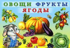 Детские стихи в картинках - овощи, фрукты и ягоды » Женский Мир