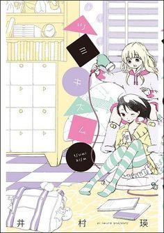 ツミキズム (IDコミックス 百合姫コミックス) 井村 瑛 #パステル #カタカナ