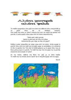Art For Kids, Crafts For Kids, Outdoor Games, Montessori, Kindergarten, School, Book, Vintage, Art For Toddlers