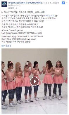 #THE_SECRET #Secret #비밀이야  엠카운트다운(Mnet M COUNTDOWN)@mcountdown • OfficialFacebook https://www.facebook.com/mcountdown/videos/1400890039925737/  #우주소녀 #WJSN #Wu_Ju_So_Nyeo #宇宙少女 #COSMIC_GIRLS  / [MV] 우주소녀(WJSN)(COSMIC GIRLS) _ 비밀이야 (Secret) - YouTube https://www.youtube.com/watch?v=_uJxJ7tSi1w  / [Dance Practice] 우주소녀(WJSN) _ 비밀이야 (Secret) - YouTube https://www.youtube.com/watch?v=6936eOyflMk