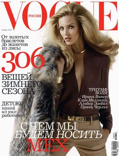 With a full on 80's sentiment power hair swing supermodel Anja Rubik takes over the next month's cover of Russian fashion magazine (Vogue), Anja was in a photo shoot by internationally renowned fashion photographer Solve Sundsbo.