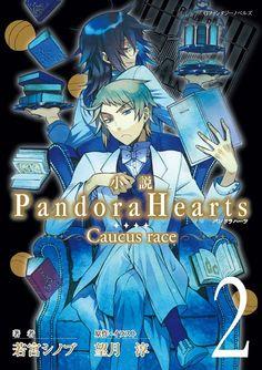 Jun Mochizuki,, Pandora Hearts, Leo Baskerville