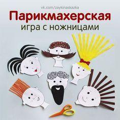 Diy And Crafts, Crafts For Kids, Kindergarten, Brain Gym, Autumn Crafts, Toy Craft, Fine Motor, Montessori, Kids Toys