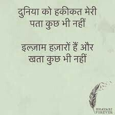 Ye to ab aam baat hai. Hindi Quotes Images, Shyari Quotes, Desi Quotes, Hindi Quotes On Life, True Quotes, Words Quotes, Hindi Qoutes, Phone Quotes, Love Quotes Poetry
