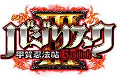 SLOTバジリスク〜甲賀忍法帖〜Ⅲ 公式サイト