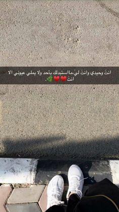 سنابات Arabic Love Quotes, Arabic Words, Sweet Words, Love Words, Beautiful Words, Snapchat Quotes, Growth Quotes, Photo Quotes, Queen Quotes