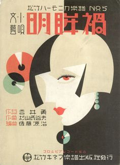 "Japan Art Deco  Artist unknown, ""Literary Song, The Trouble with Bright Eyes,"" 1929.    Color lithograph, ink on paper"