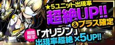 レアスクラッチ☆5ユニットの出現率超絶UP!!&期間限定「オリジン」出現率超絶×5UP!!|ディバインゲート
