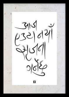 Nepali Typography bw posters