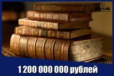 Подозреваемый в краже 46 книг на сумму 1 миллиард 200 миллионов рублей до сих пор работает в архиве    http://nversia.ru/news/view/id/100713 #Саратов #СаратовLife