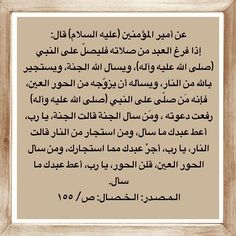 اللهم صل على محمد وآل محمد ، وأسألك الجنة ، وأستجير بك من النار ، وأسألك أن تزوجني من الحورالعين