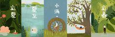 24節氣,中國古老的智慧結晶,在現今科技進步的時代中,依舊保有著無法被取代的地位,在一年的四個季節裡各自劃分出 …