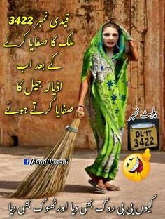 Funny Girl Quotes, Funny Memes, Political Articles, Imran Khan, Very Funny, Bugs Bunny, Pakistani Dresses, Spiritual Quotes, Urdu Poetry