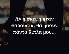 Greek quotes I Love You, My Love, Quotes By Famous People, Greek Quotes, Love Words, Knowing You, Life Quotes, How Are You Feeling, Inspirational Quotes
