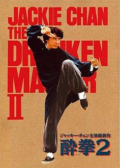 Drunken Master 2 (1994) - Slap-stick Jackie Chan Kung Fu film