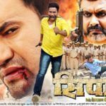 Download Sipahi Full bhojpuri Movie in Hd Quality, Sipahi bhojpuri movie star cast Dinesh Lal Yadav and Amarpallli Dube Size: 679 MB Duration : 165 Minutes.