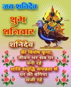 Good Morning Saturday, Good Morning Photos, Good Morning Flowers, Happy Saturday, Sunday, Good Morning Wishes Quotes, Good Day Quotes, Shani Dev, Durga Images