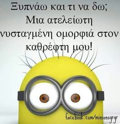 Best Quotes, Funny Quotes, Funny Greek, Minions, Funny Pictures, Wisdom, Humor, Sayings, Words