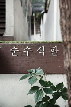 간판이 예뻐서 : 네이버 매거진캐스트 Cafe Branding, Restaurant Branding, Wayfinding Signage, Signage Design, Korea Design, Sign Board Design, Sign System, Old Signs, Typography Logo