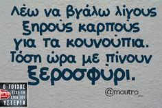Click this image to show the full-size version. Funny Greek Quotes, Funny Picture Quotes, Funny Pictures, Funny Quotes, Word 2, True Words, Just For Laughs, The Funny, Sarcasm