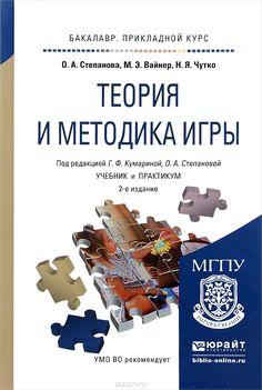 Теория и методика игры. Учебник и практикум » Скачать литературу в электронном формате