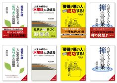 「シリーズ文庫本」のブックデザイン