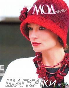 Журнал мод № 561.шапки - Журнал мод - Журналы по рукоделию - Страна рукоделия