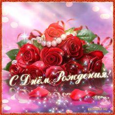 Поздравление с Днем рождения с розами и жемчугом