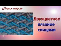 Двухцветное вязание спицами - YouTube
