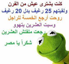 معلش مصر فطرت بيهم هههههههه