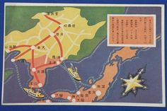 1930's Japanese Postcards : 10th Anniversary of Foundation of Manchukuo / Praising Manchuria Prosperity - Japan War Art / vintage antique old Japanese military war art card / Japanese history historic paper material Japan manchuria