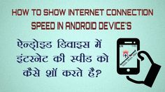 How to show Internet connection speed In Android device's..?मोबाइल मे ने...