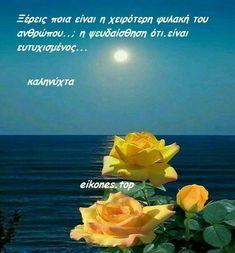 Good Morning Good Night, Good Night Quotes, Greek Quotes, Wisdom, Sayings, Google, Amor, Lyrics, Quotations